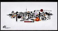 20131204-06千里送福f