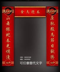 2014新春春节对联