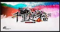 水墨中国风2014马年展板背景