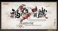 中国风2014马年新年展板背景