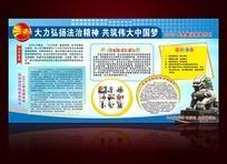 2013年法制宣传日主题宣传展板
