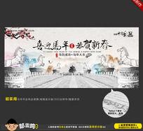 中国风2014新年晚会背景