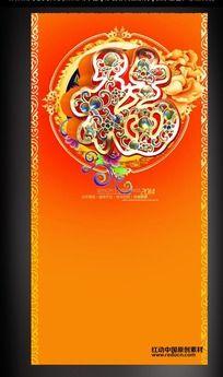 2014春节福字海报