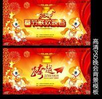2014春节联欢晚会PSD背景图