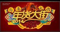 2014商场新年活动堆头