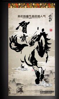 2014水墨贺岁海报