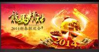 2014新春联欢会背景