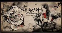 传统中国风2014晚会背景素材