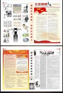 汽车企业报刊内刊设计