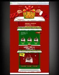 圣诞元旦双节网购活动页面