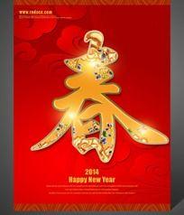2014年马年春字海报设计