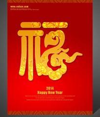 2014年马年福字海报设计