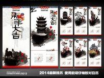 2014水墨中国风挂历