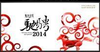 驰骋2014企业晚会背景