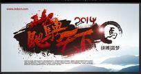 驰骋天下2014晚会背景