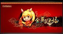 金马送福2014晚会背景