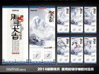 马年大吉2014中国风挂历