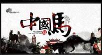 中国风2014晚会背景展板