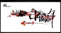 中国年2014晚会背景