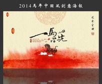 2014水墨中国风马年海报