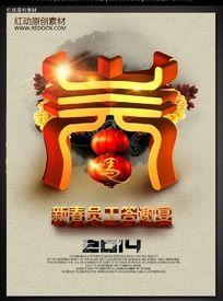 2014春字晚会宣传海报