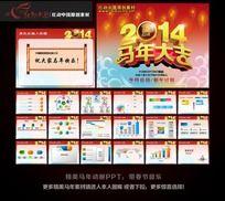 2014马年新年计划PPT模板