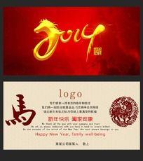 2014喜庆马年贺卡明信片