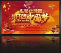 汇聚正能量共创中国梦活动背景