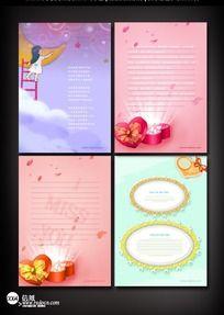 卡通风格信纸