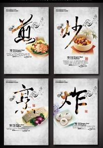 中国传统美食文化海报设计图片
