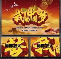 我的中国梦活动背景展板