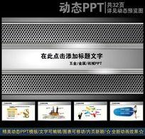 五金机械金属质感工业PPT