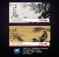 中国画企业文化展板
