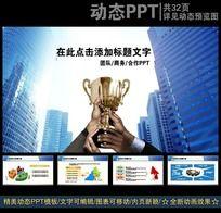 团队商务合作共赢PPT
