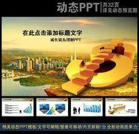 金融理财项目合作PPT