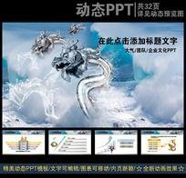 中国风中国龙企业精神PPT