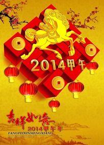2014马年海报设计