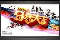 2014新年背景图