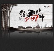 2014中国风马年展板
