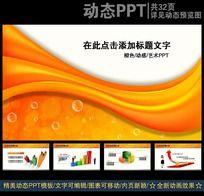 橙色时尚动态PPT设计