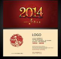 2014拜年明信片