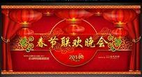 2014春节晚会背景