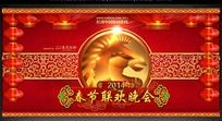 2014马年春节联欢晚会背景