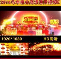 2014新年晚会高清视频