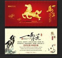 马年春节贺卡名信片