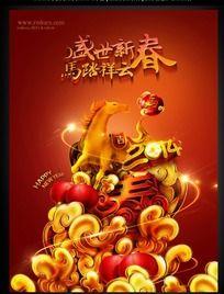 2014春节海报背景