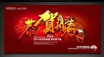 2014恭贺新春背景