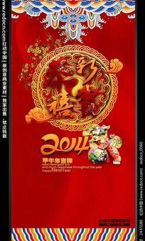 2014恭贺新禧海报