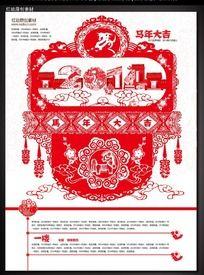 2014剪纸商场海报