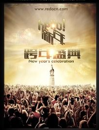 2014跨年演唱会海报